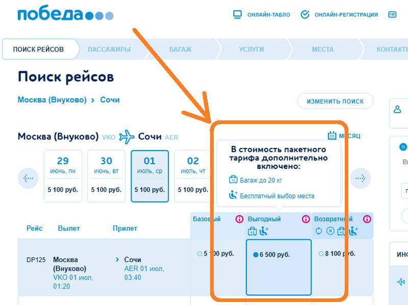 """Провоз багажа включен в тариф """"Выгодный"""" авиакомпании """"Победа"""""""