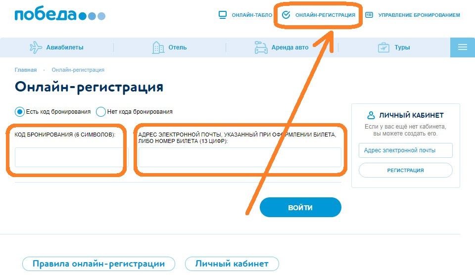 "Онлайн-регистрация на сайте авиакомпании ""Победа"""