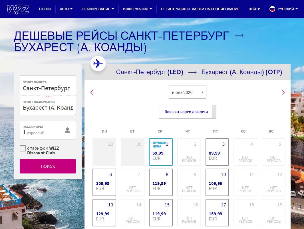 Стоимость авиабилетов Wizz Air из Санкт-Петербурга в Бухарест в 2020 году