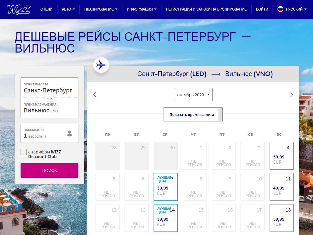Стоимость авиабилетов Wizz Air из Санкт-Петербурга в Вильнюс в 2020 году