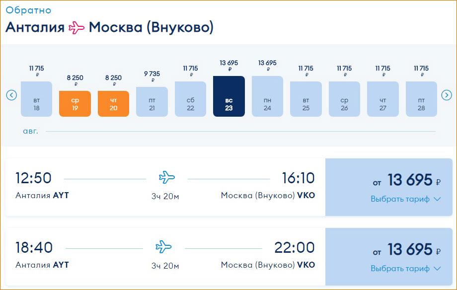 Рейсы лоукостера Победа Анталья-Москва: расписание и цены 2020 года