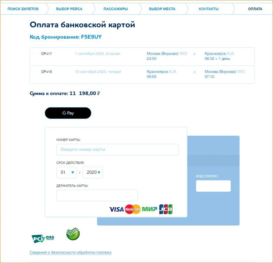 Оплата билета на сайте авиакомпании Победа