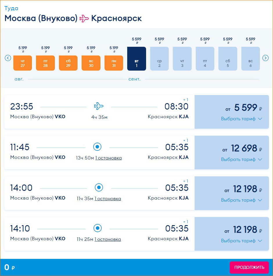 Купить билет на официальном сайте авиакомпании Победа