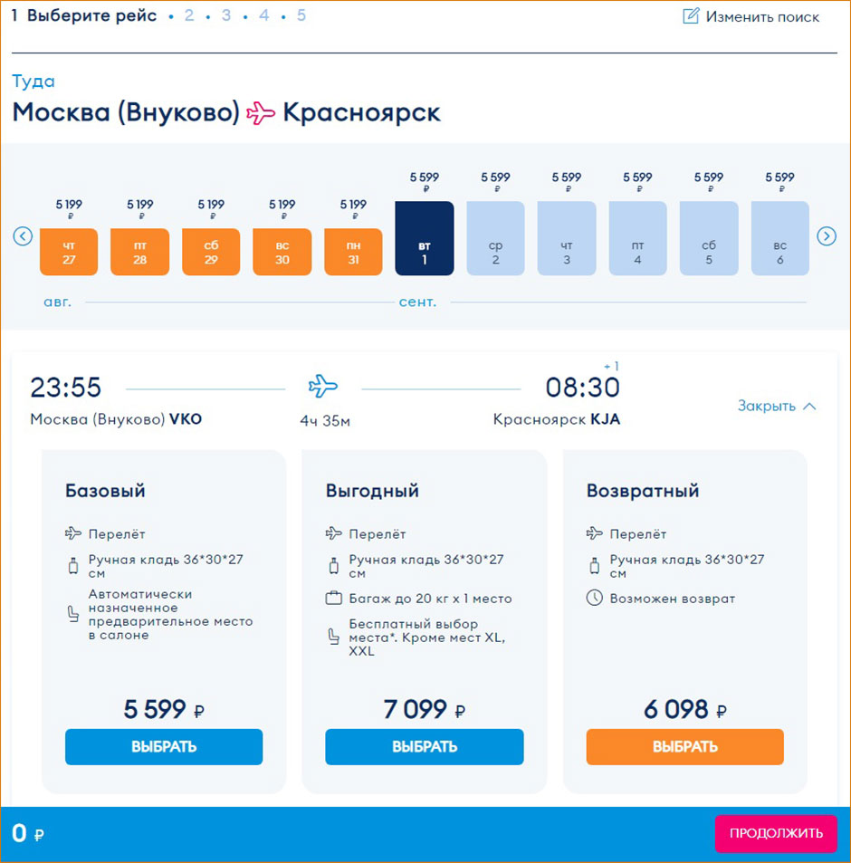 Тарифы на билеты авиакомпании Победа