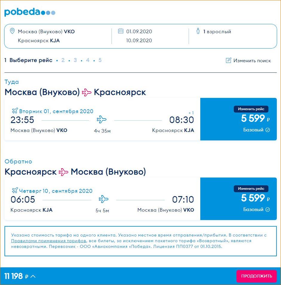 Купить билет туда и обратно на официальном сайте авиакомпании Победа