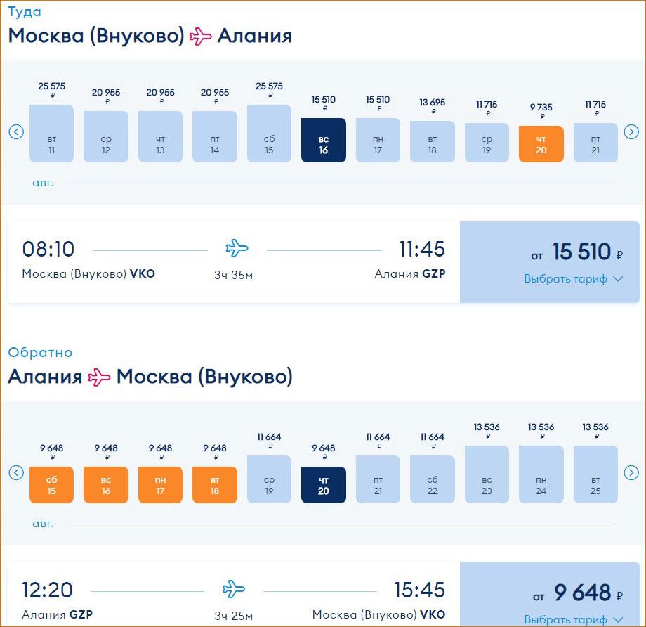 Рейсы авиакомпании Победа Москва-Алания - расписание и цены 2020 года
