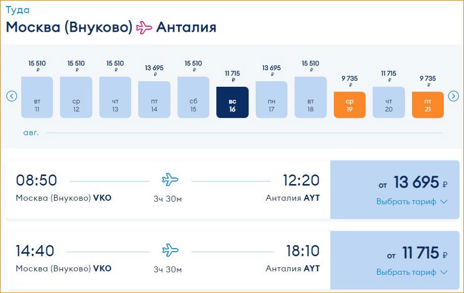 Рейсы лоукостера Победа Москва-Анталья: расписание и цены 2020 года