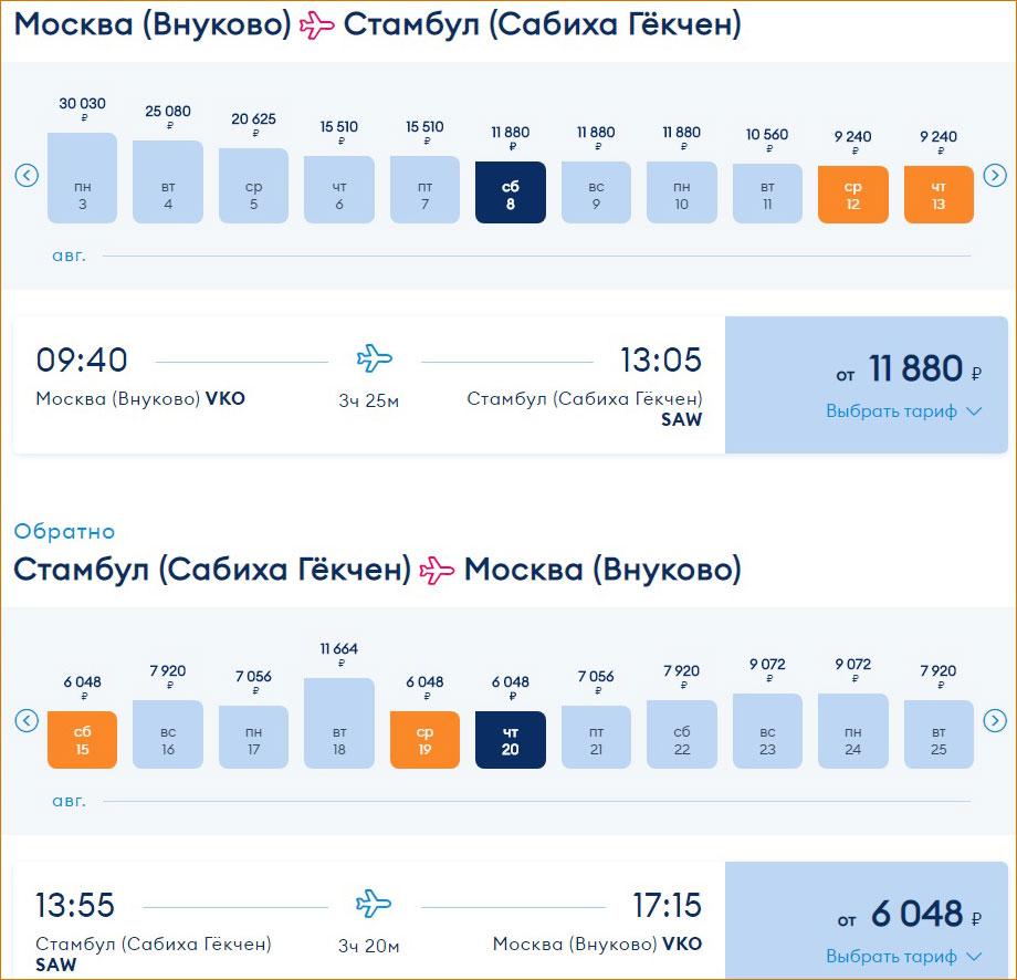 Рейсы Победа Москва-Стамбул - расписание и цены 2020 года