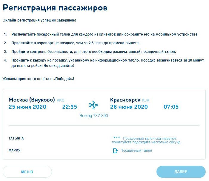 Завершение онлайн-регистрации на рейс авиакомпании Победа