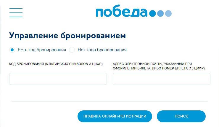 Онлайн-регистрация Победа - поиск брони