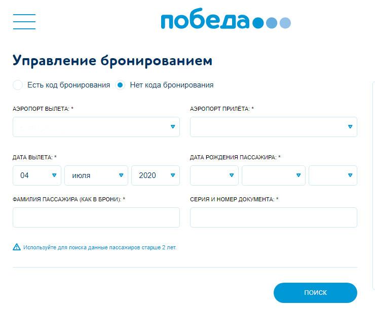 Онлайн-регистрация Победа - нет кода бронирования