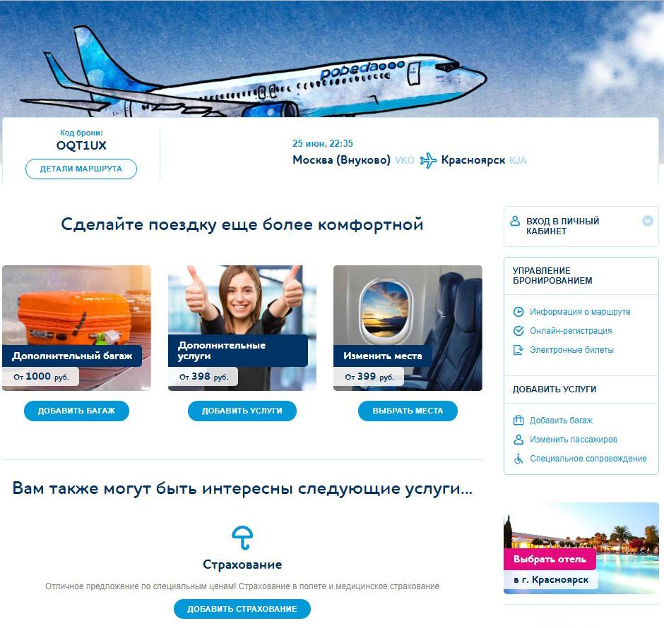 Онлайн-регистрация на рейс лоукостера Победа