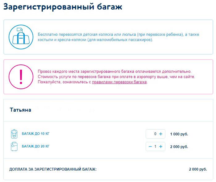 Онлайн-регистрация багажа на рейс Победы