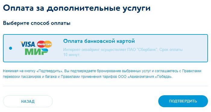 Онлайн регистрация Победа - оплата банковской картой