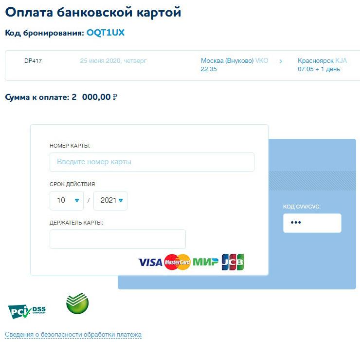 Оплата банковской картой услуг при онлайн-регистрации на сайте лоукостера Победа