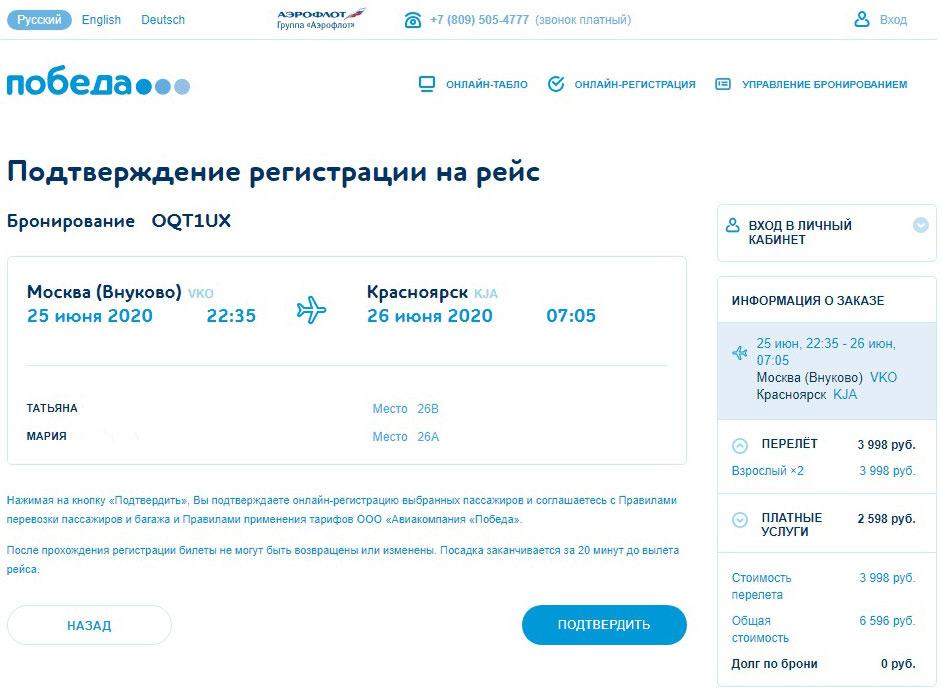 Подтверждение регистрации на рейс Победы
