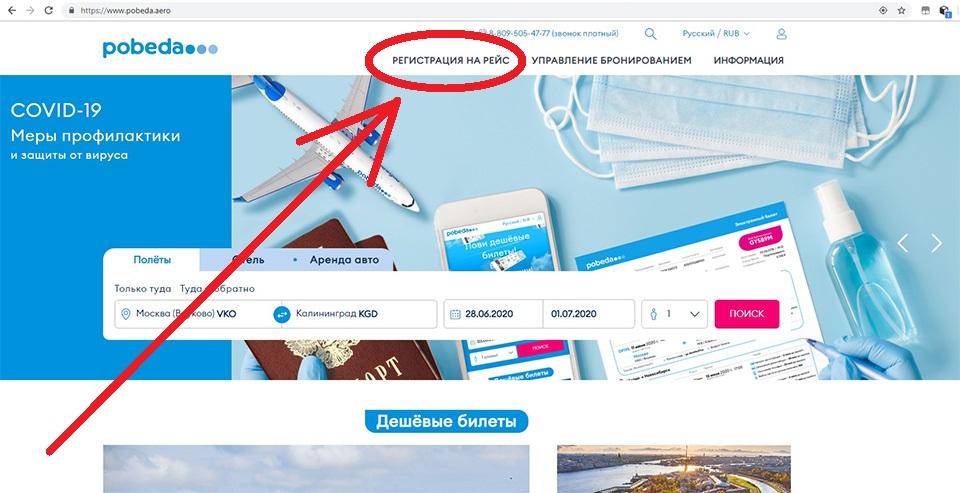 Как зарегистрироваться на рейс Победы онлайн с компьютера