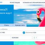 Билеты на сайте авиакомпании Победа